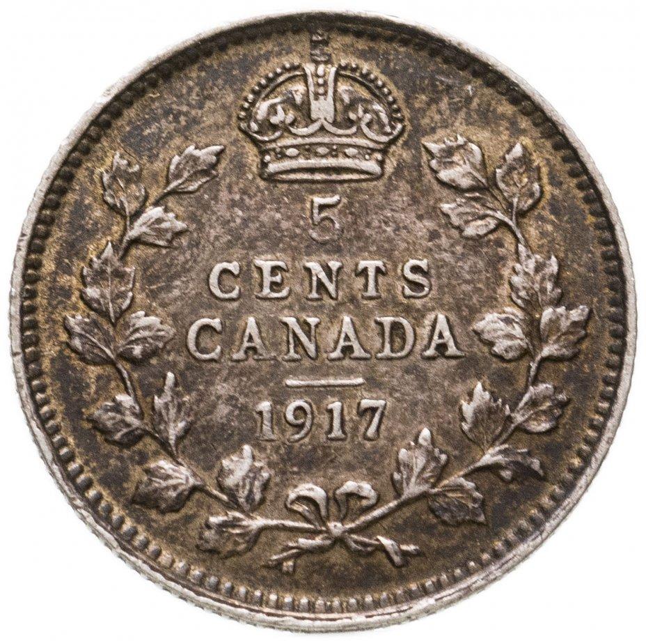 купить Канада 5 центов (cents) 1917