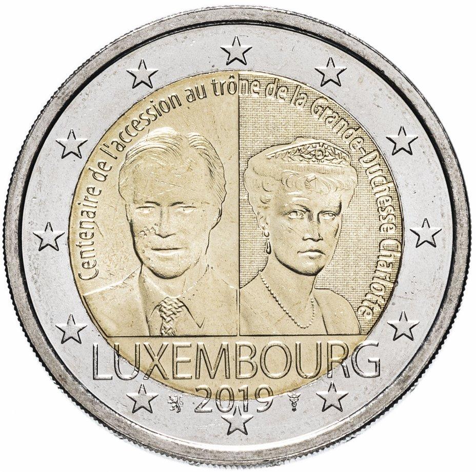 """купить Люксембург 2 евро 2019 """"100 лет со дня восхождения на престол Великой герцогини Шарлотты"""""""
