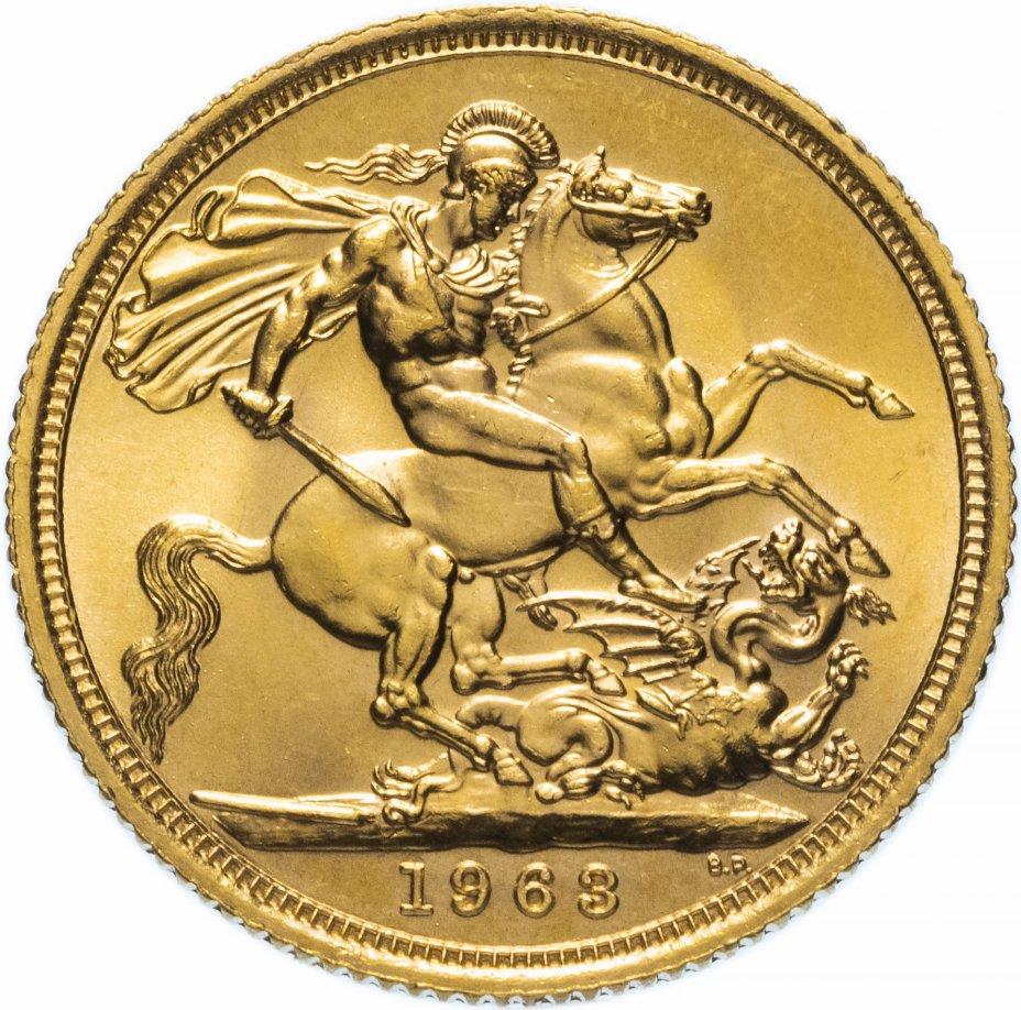 """купить Великобритания соверен (sovereign) 1963 """"Святой Георгий с драконом"""""""