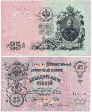 купить 25 рублей 1909 Шипов