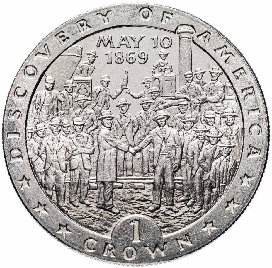 купить Остров Мэн 1 крона (crown) 1992 Открытие Америки - 10 мая 1869