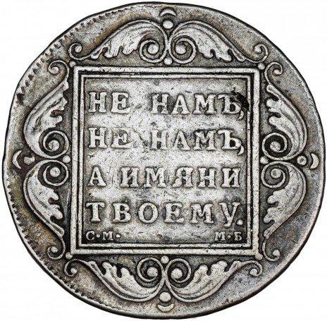 купить 1 рубль 1799 СМ-МБ
