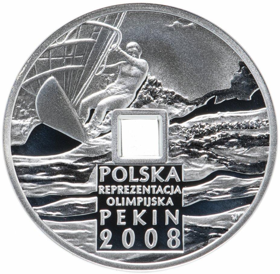 купить Польша 10 злотых 2008 год Олимпиада в Пекине