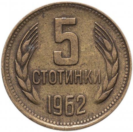 купить Болгария 5 стотинок 1962
