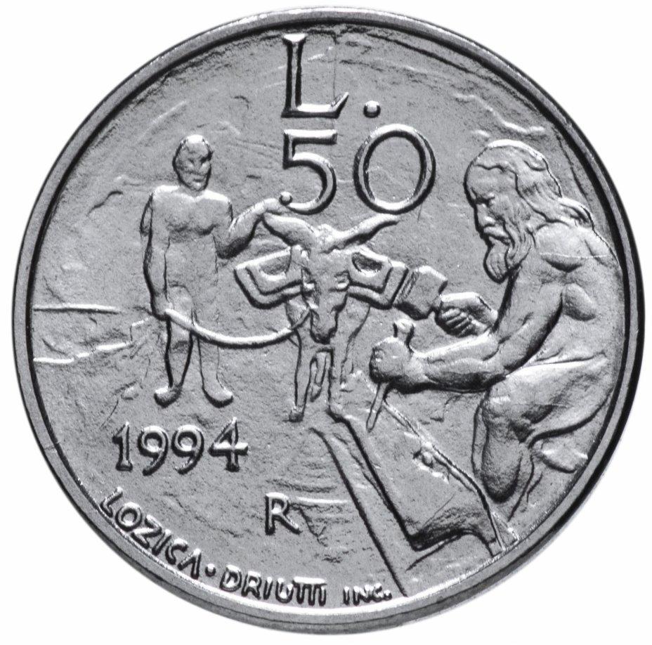 купить Сан-Марино 50лир (lire) 1994