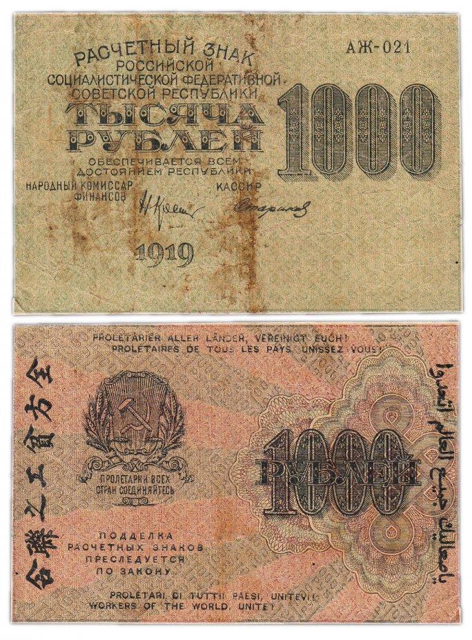 купить 1000 рублей 1919 наркомфин Крестинский