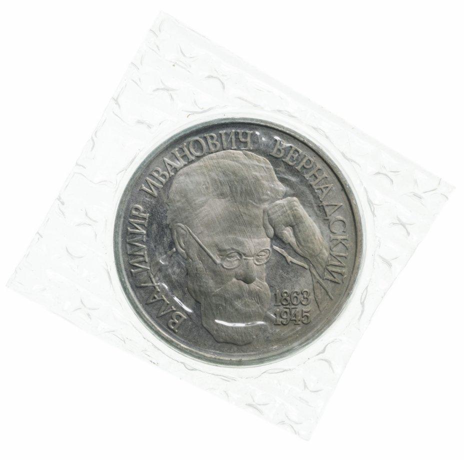 купить 1 рубль 1993 Proof 130-летие со дня рождения В.И.Вернадского без обозначения монетного двора