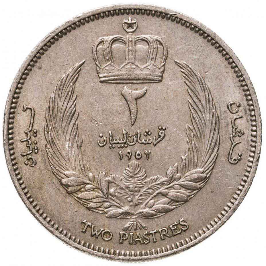купить Ливия 2 пиастра (piastres) 1952