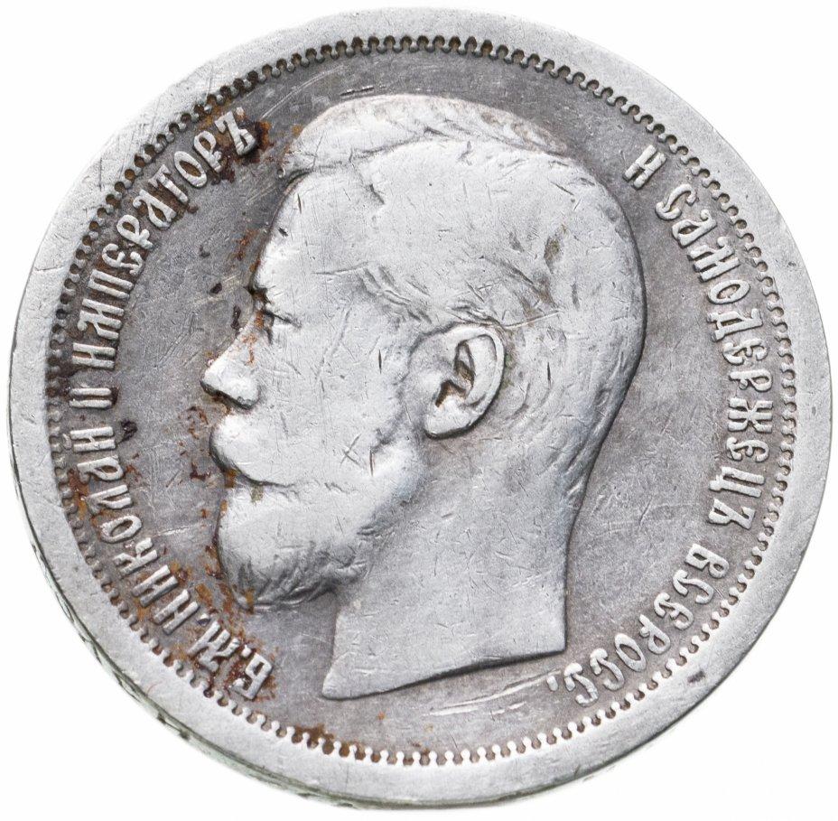 купить 50 копеек 1895 АГ