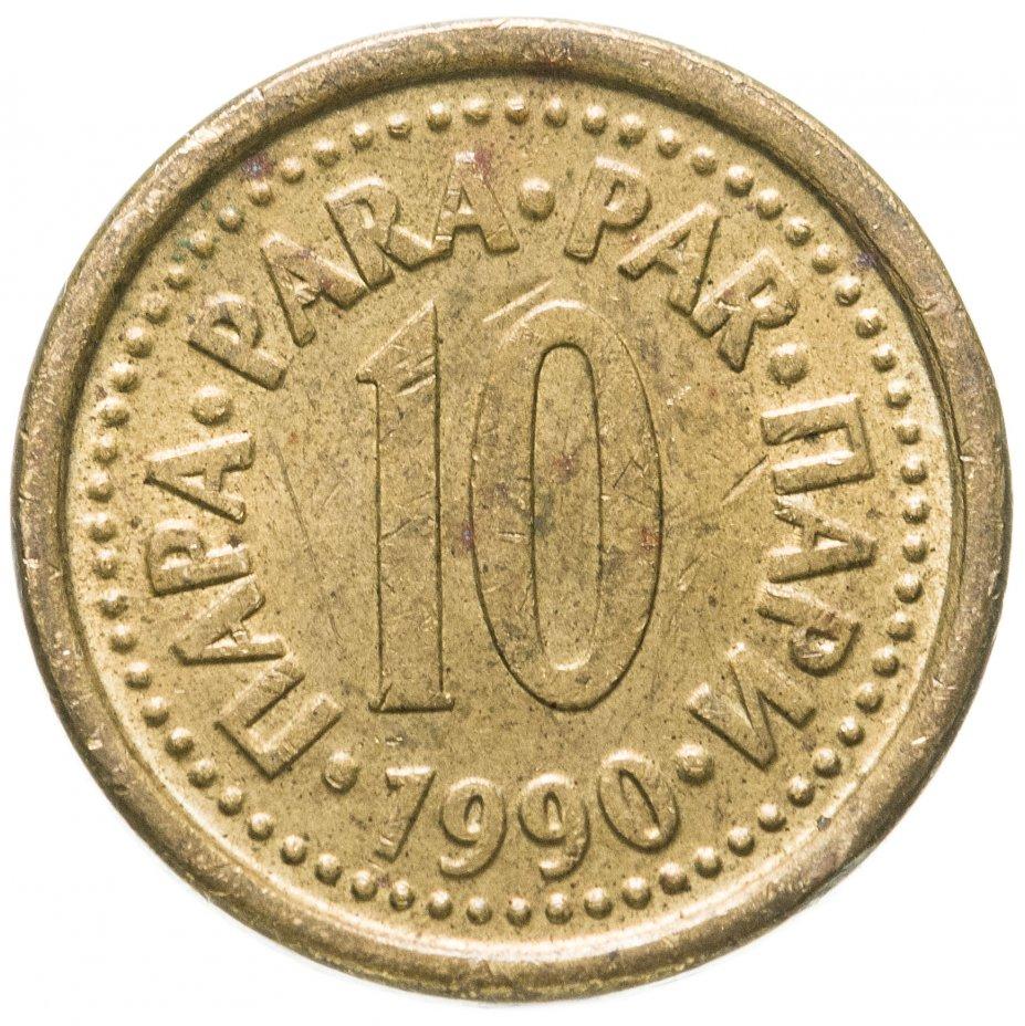 купить Югославия 10 пар (пара, para) 1990
