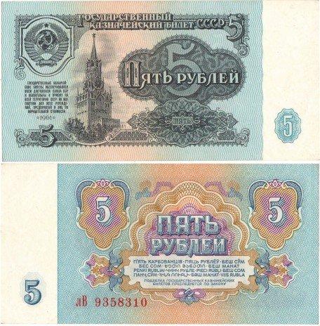 купить 5 рублей 1961