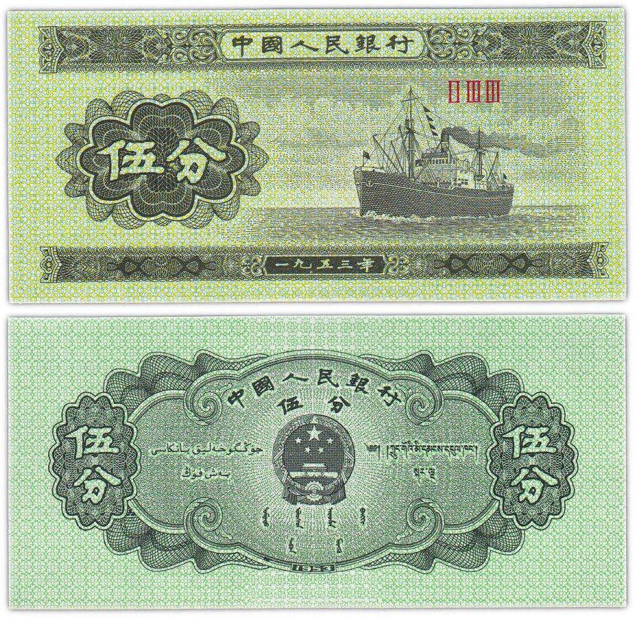 купить Китай 5 фень 1953 (Pick 862b2) (Цифры номера размера 3 мм)