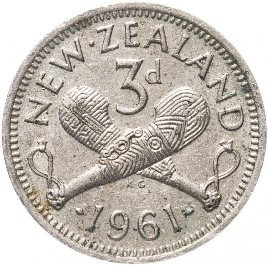 купить Новая Зеландия 3 пенса (pence) 1961