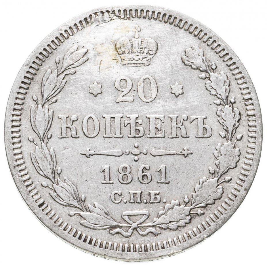 купить 20 копеек 1861 СПБ-ФБ