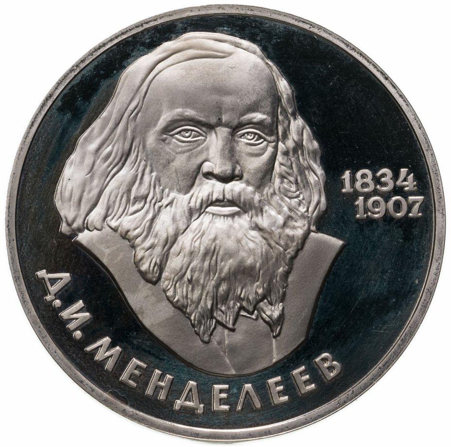 купить 1 рубль 1984 Proof 150-летие со дня рождения русского химика Д. И. Менделеева, новодел