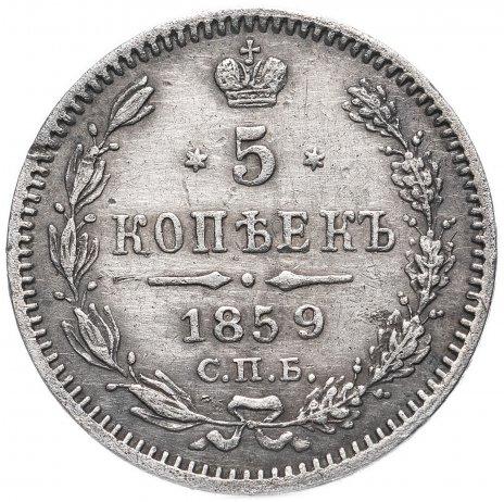 купить 5 копеек 1859 года СПБ-ФБ