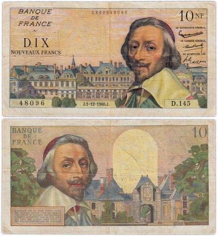 купить Франция 10 (новых) франков 1960 Richelieu (Кардинал Ришелье) Type (Pick 142)