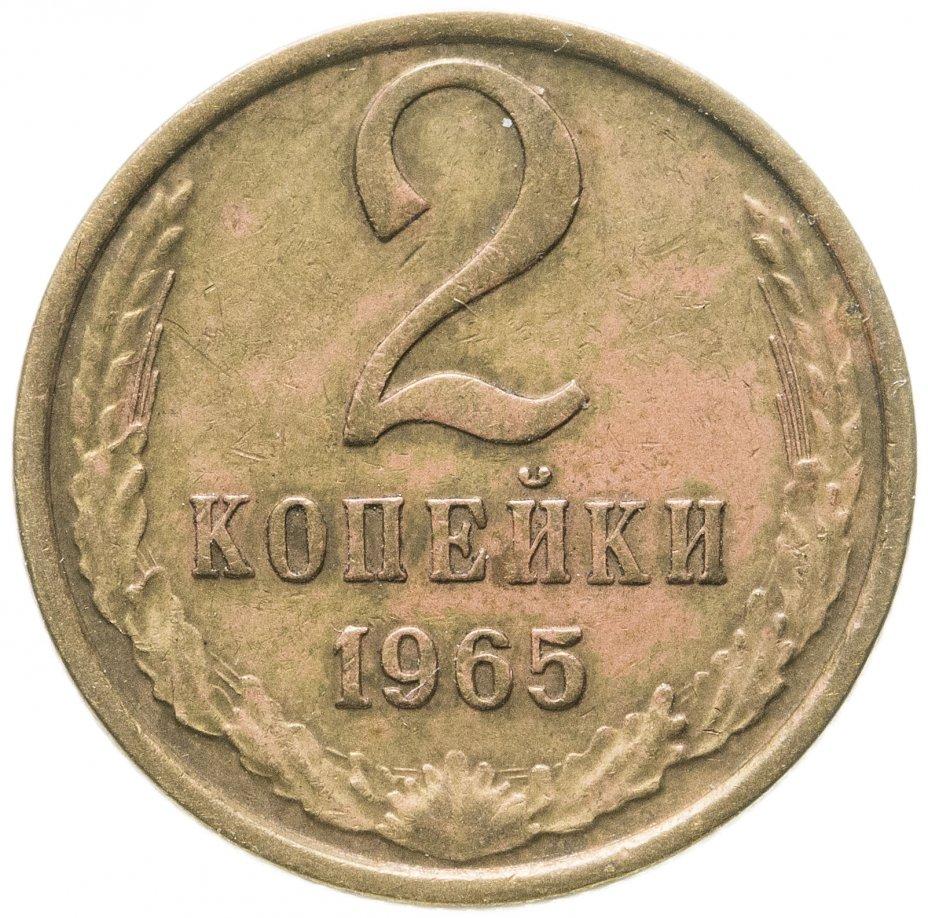 купить 2 копейки 1965