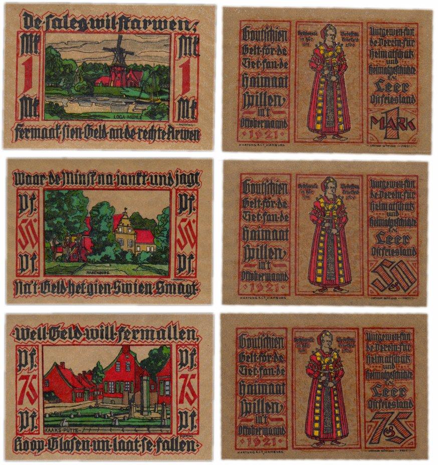 купить Германия (Гамбург) набор из 3-х нотгельдов 1921