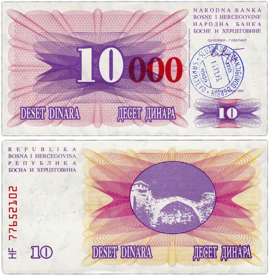 купить Босния и Герцеговина 10000 динар 1993 (Pick 53f) Штамп - Сараево. Цифры короткие красные