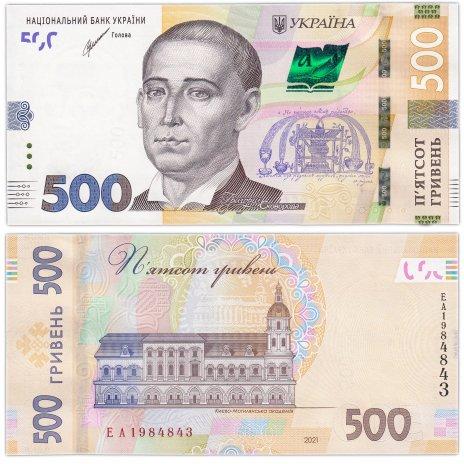 купить Украина 500 гривен 2021 (Pick 127)