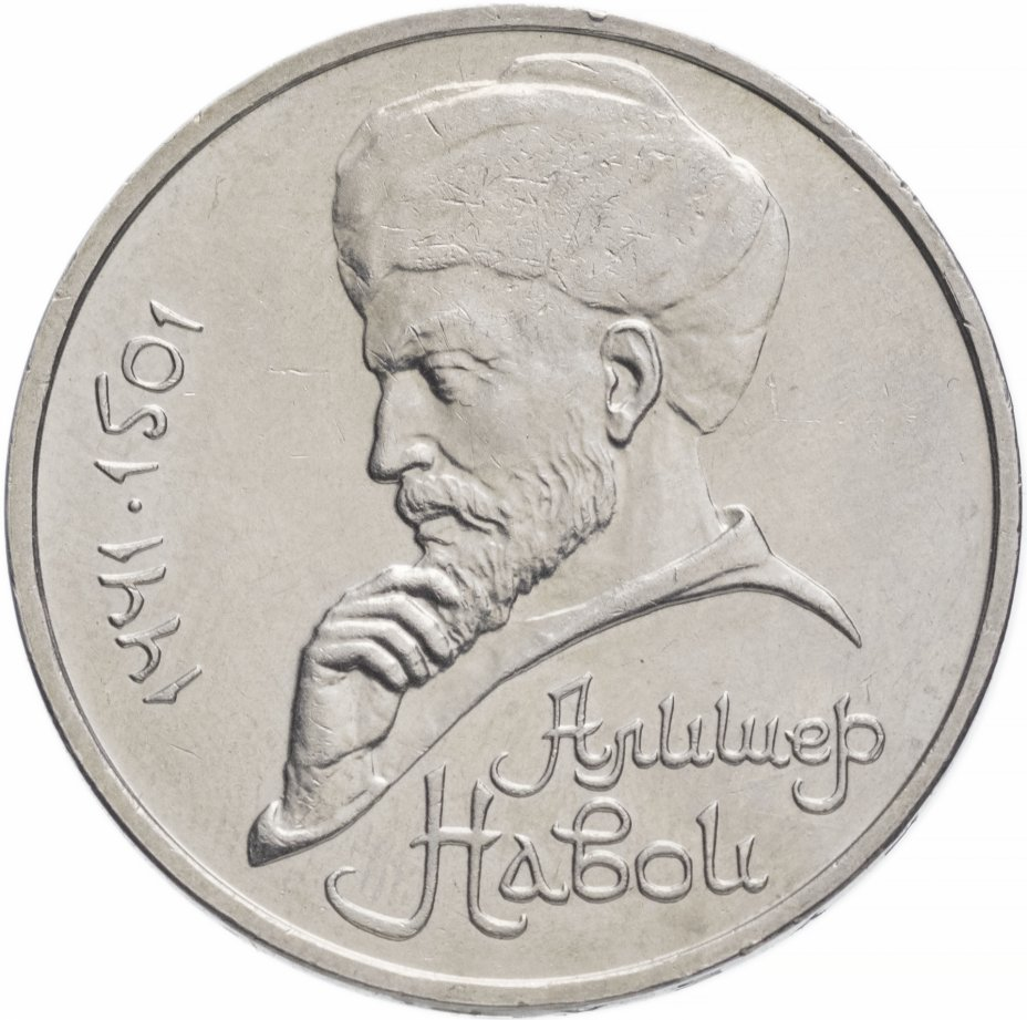 """купить 1 рубль 1991 """"550 лет со дня рождения Алишера Навои"""""""