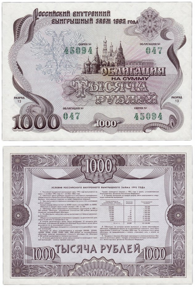 купить Облигация 1000 рублей 1992 Российский внутренний выигрышный заем