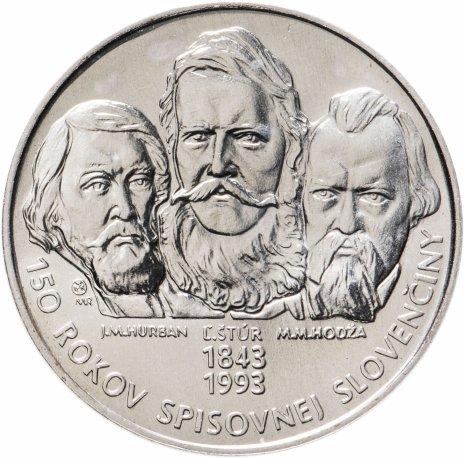 """купить Словакия 200 крон 1993 """"150 лет Словацкому языку"""""""