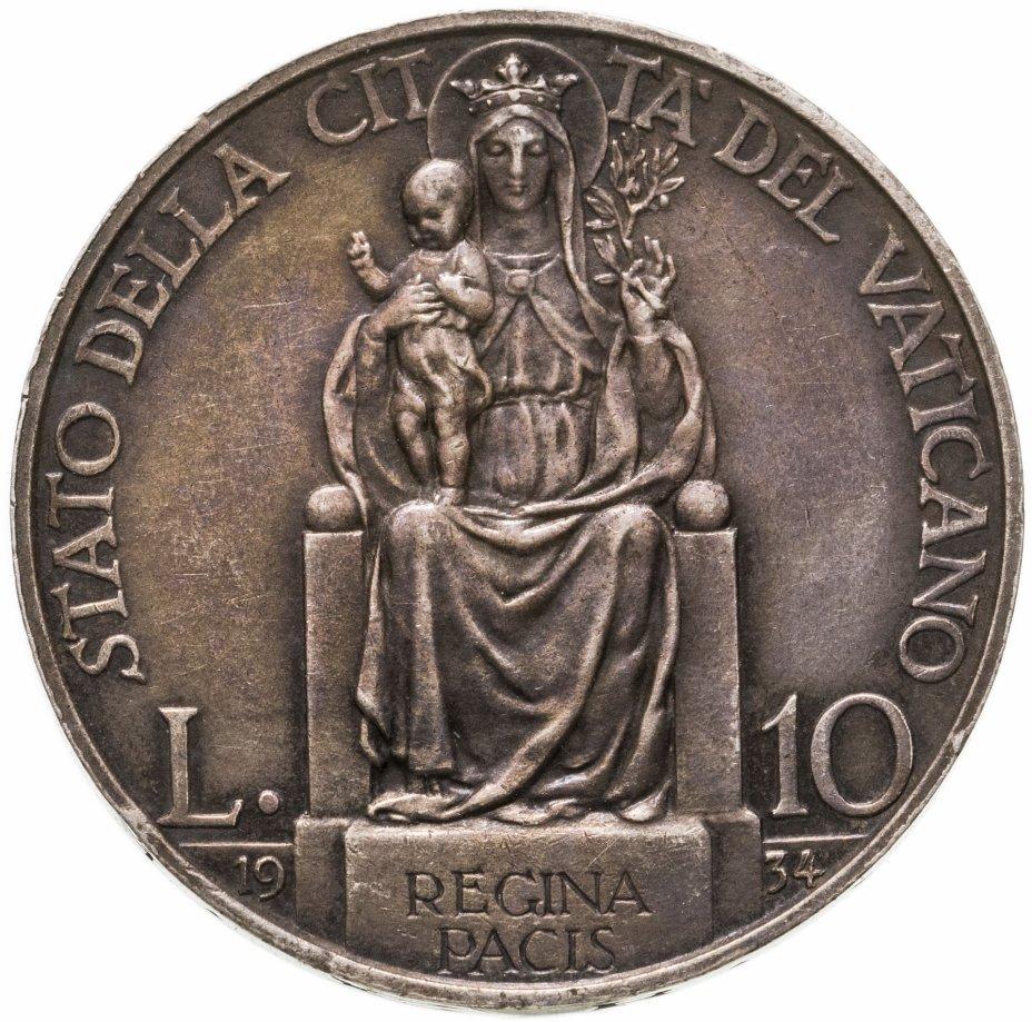купить Ватикан 10лир (lire) 1934
