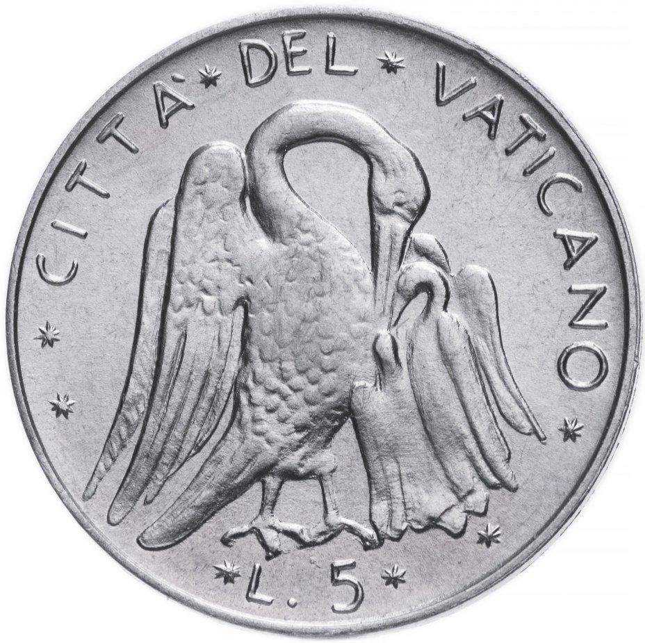 купить Ватикан 5 лир 1977