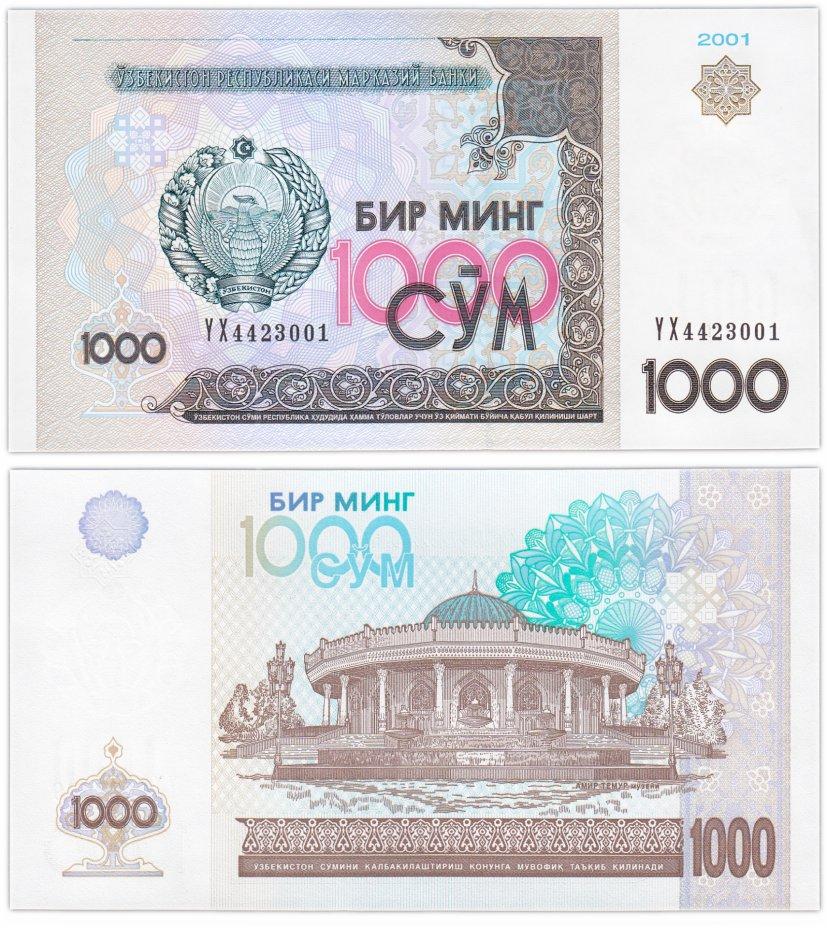 купить Узбекистан 1000 сум 2001 (Pick 82)