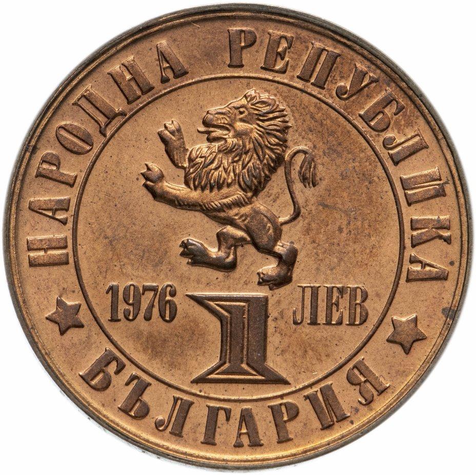 """купить Болгария 1 лев 1976 """"100-летие Апрельского восстания 1876 года"""""""