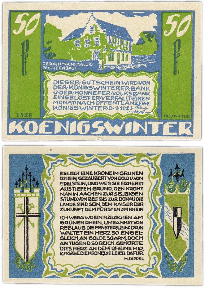 купить Германия (Рейнская провинция: Кёнигсвинтер) 50 пфеннигов 1921