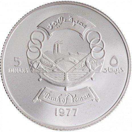 купить Йемен 5 динар 1977