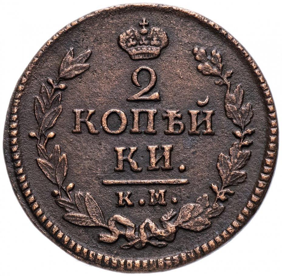 купить 2 копейки 1824 КМ-АМ
