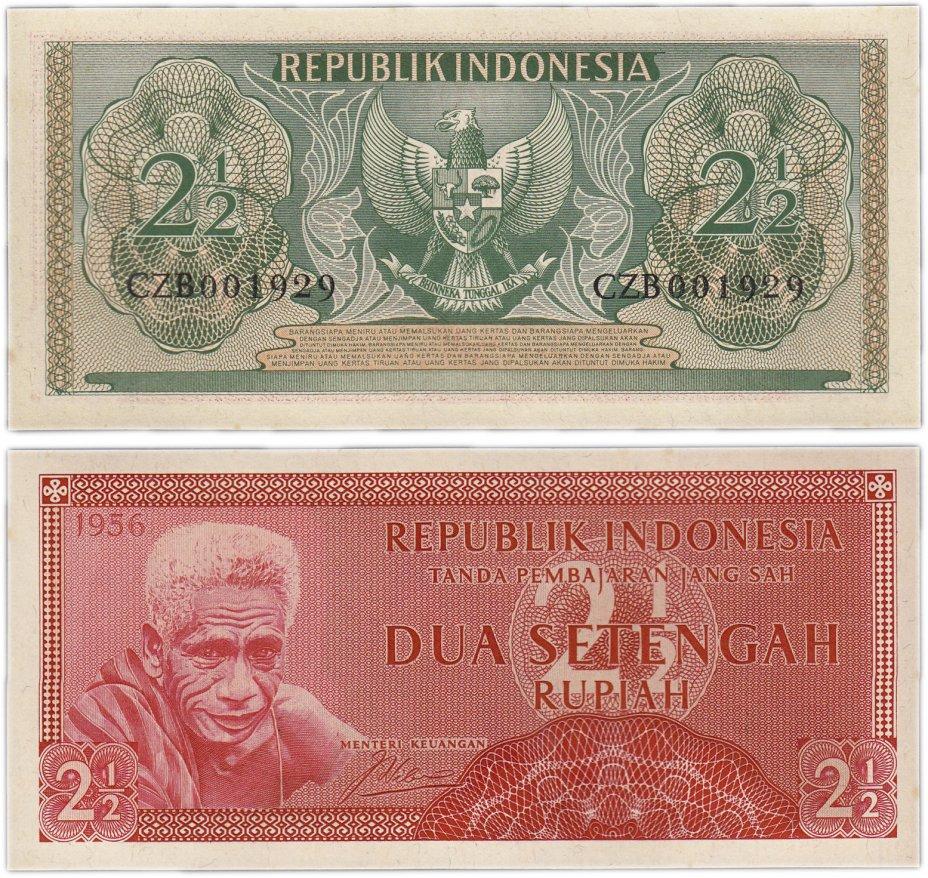 купить Индонезия 2 1/2 рупии 1956 (Pick 75)