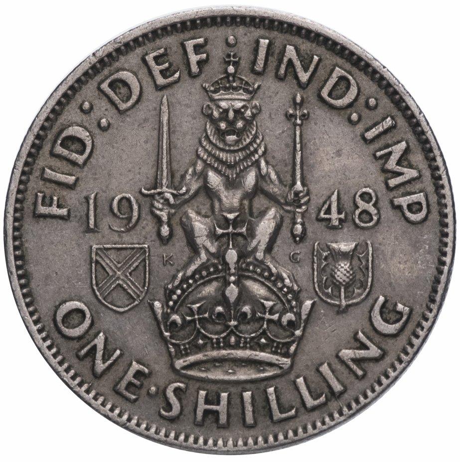 """купить Великобритания 1 шиллинг 1949-1951 """"Шотландский шиллинг - лев, сидящий на короне"""""""