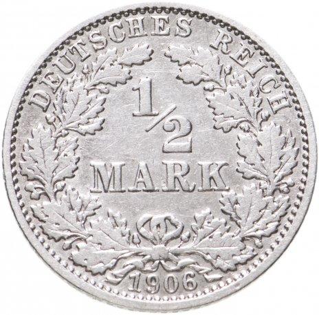 """купить Германия 1/2 марки 1906 """"Е"""""""