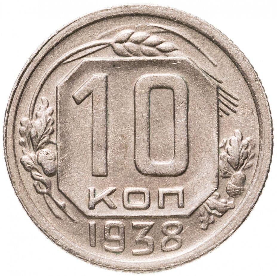 купить 10 копеек 1938