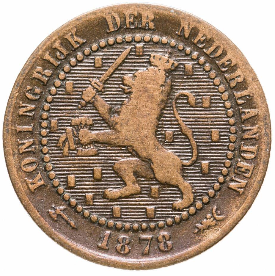 купить Нидерланды 1 цент (cent) 1878