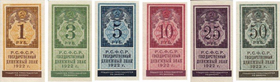 купить Полный набор денежных знаков 1922 года (6 штук)