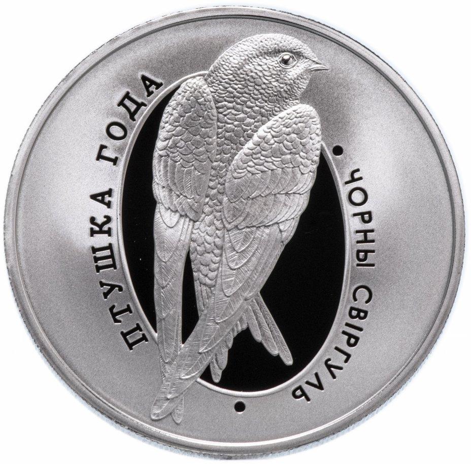 """купить Беларусь 1 рубль 2012 """"Птица года - Чёрный стриж"""""""