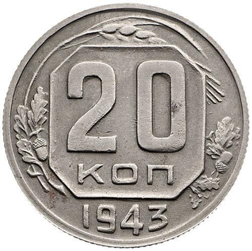 купить 20 копеек 1943 года штемпель 1.12Б