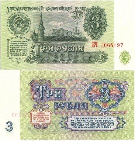 купить 3 рубля 1961, ПРЕСС
