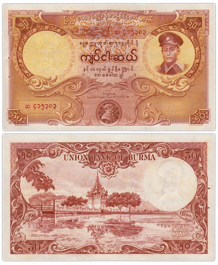 купить Бирма 50 кьят 1958 (Pick 50) отверстия от степлера ( банковской упаковки )