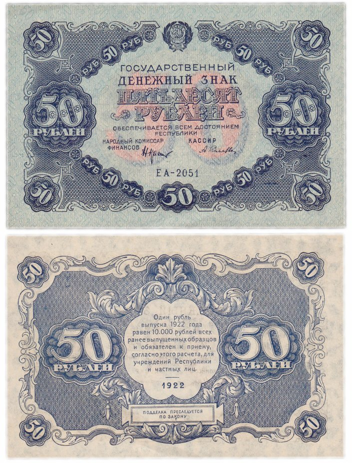 купить 50рублей 1922 наркомфин Крестинский, кассир Селляво