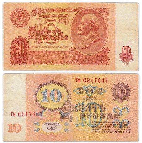 купить 10 рублей 1961 В10.2Б по Засько  с УФ (серия Тм)