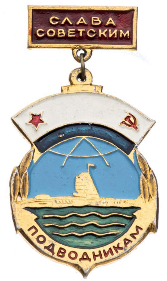 купить Значок Слава советским подводникам