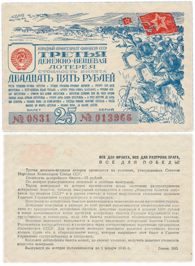 купить Третья Денежно-Вещевая Лотерея 25 рублей 1943