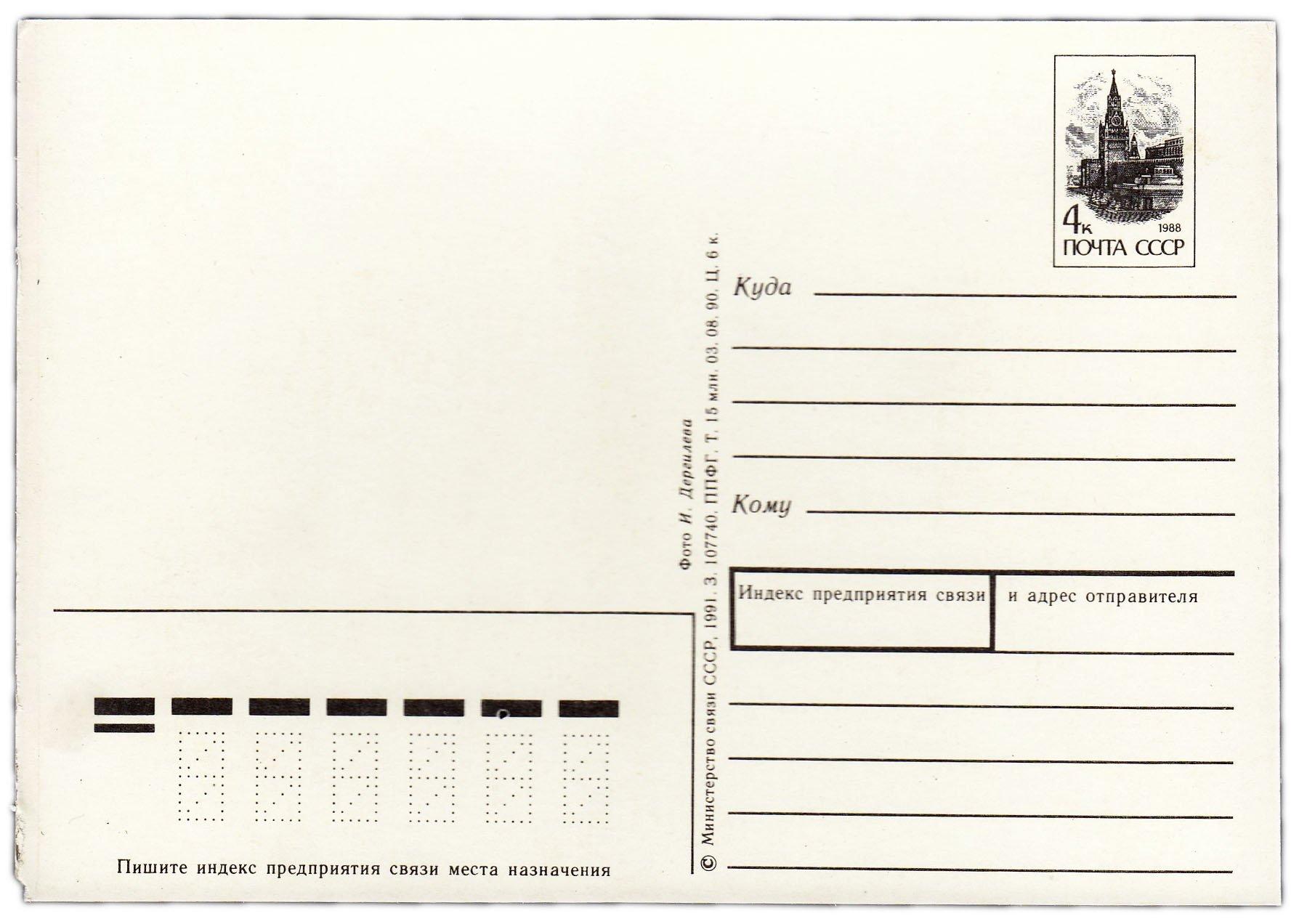 Где распечатать почтовые открытки